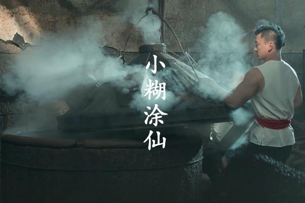 小糊涂仙·酒业