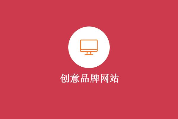 创意品牌网站