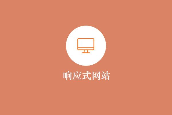 响应式网站