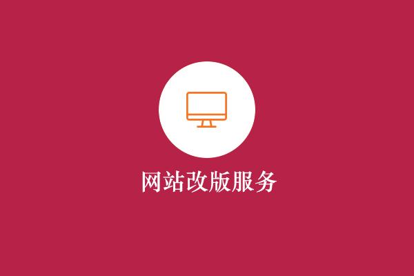 网站改版服务